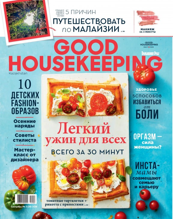 Good Housekeeping KZ