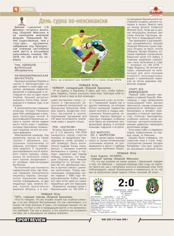 Sport Review