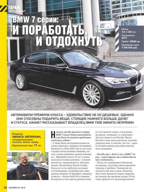 АвтоМир