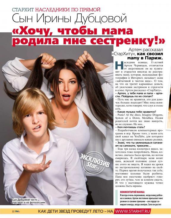 светские новости журнала стархит ткани, отличающаяся