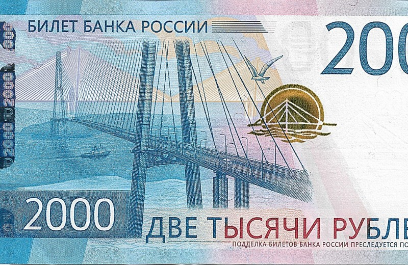 Россия: Владивосток 2000