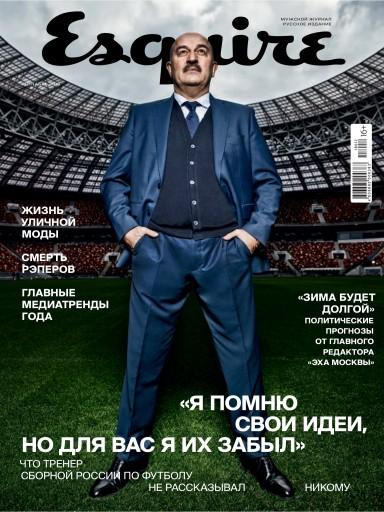 Esquire №12 декабрь