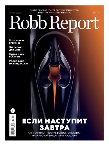 Robb Report №1 Январь