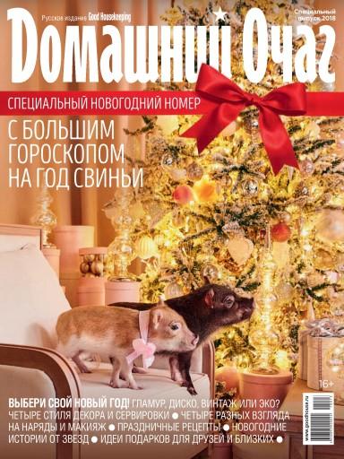 Домашний Очаг №Спецвыпуск 2018 ноябрь