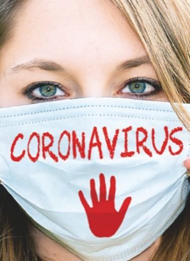Острые вопросы о коронавирусе