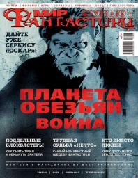 Мир Фантастики №7