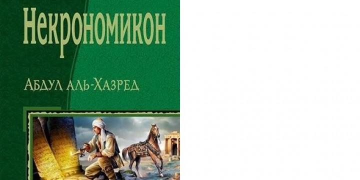 Книги | Некрономикон. Аль-Азиф, или Шёпот ночных демонов. Волнолом