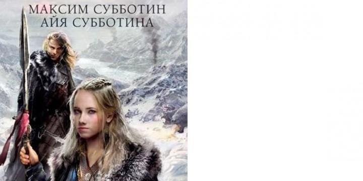 Книги | Корона безголовых королей: Сердце зимы
