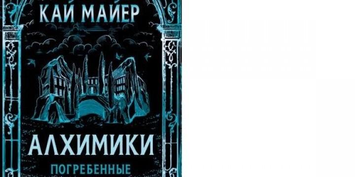 Книги | Алхимики. Погребённые