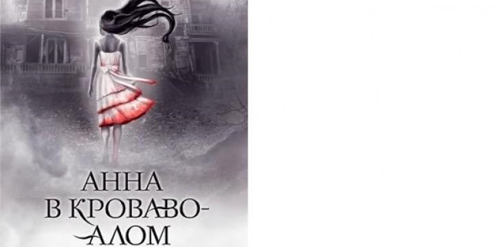 Книги | Анна в кроваво-алом. Девушка из чернил и звёзд