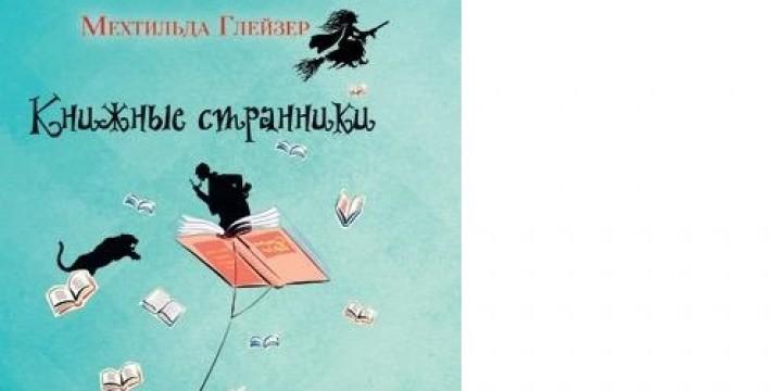 Книги | Книжные странники