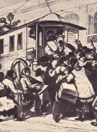 От омнибуса до трамвая с кондиционером