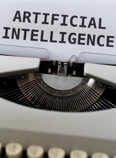 Какая команда нужна для внедрения ИИ