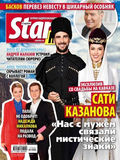 StarHit №42 16 октября