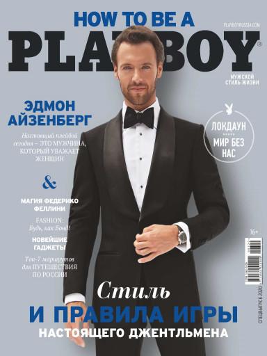 Playboy №3 сентябрь
