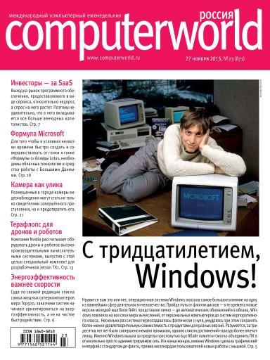 Computerworld Россия №23 27 ноября