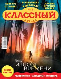 Классный журнал №5