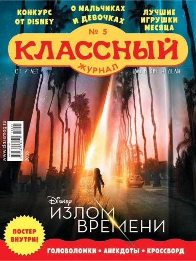 Классный журнал №5 22 февраля