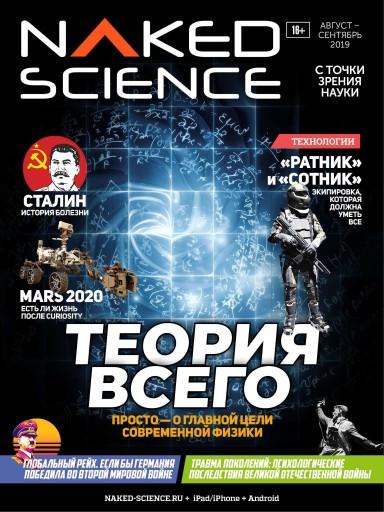 Naked Science №45 Август