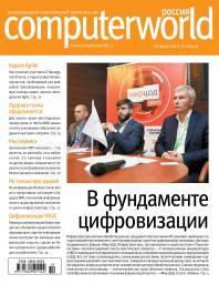 Computerworld Россия №10