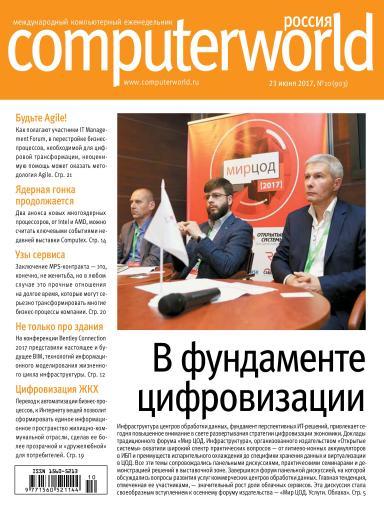 Computerworld Россия №10 23 июня