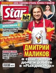 StarHit №44
