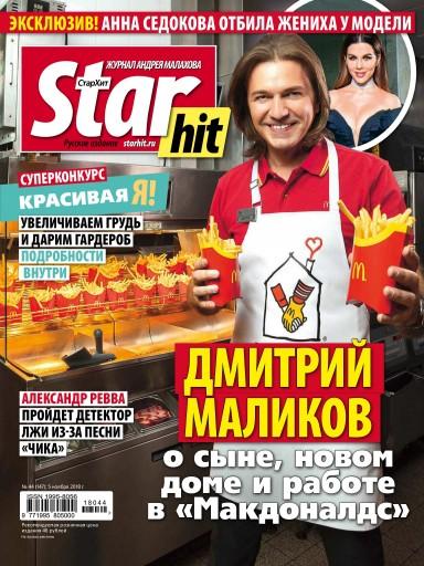 StarHit №44 5 ноября