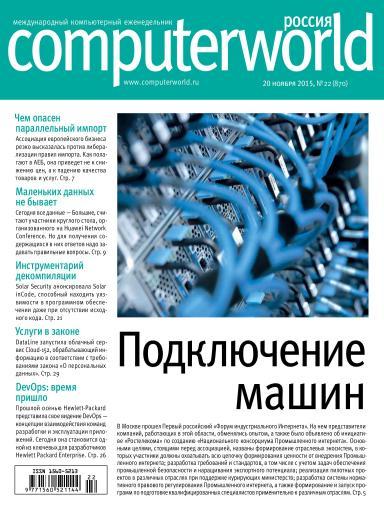Computerworld Россия №22 20 ноября