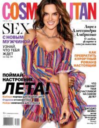 Cosmopolitan №7