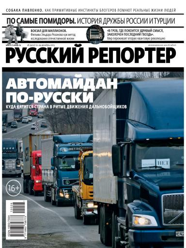 Русский репортер №26 10 декабря
