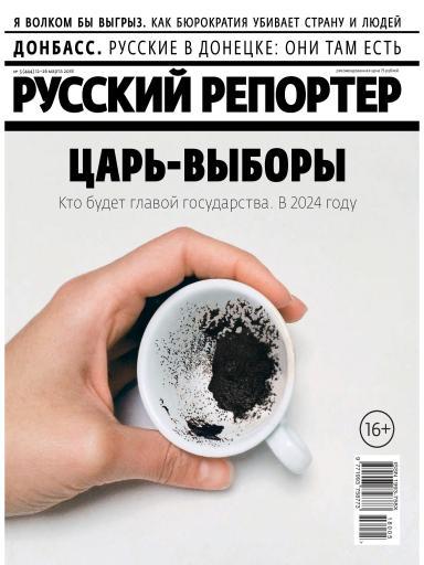 Русский репортер №5 12 марта