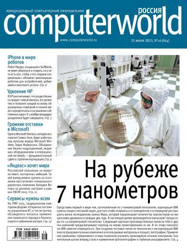 Computerworld Россия №16 31 июля