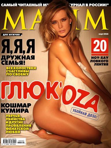 Maxim №2 март