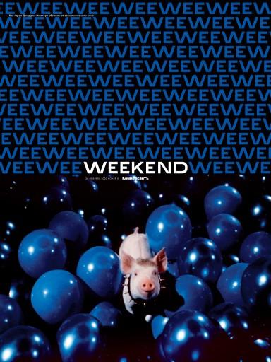 Weekend №5 28 февраля