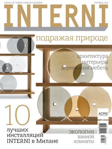 Interni №51 Сентябрь