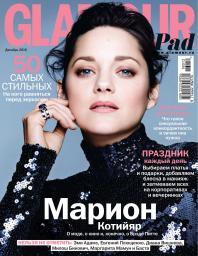 Glamour №12