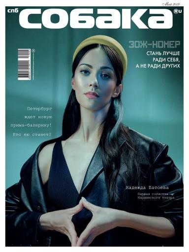 Собака.ru №5 май