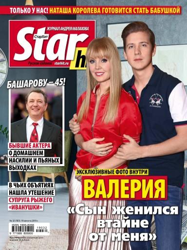 StarHit №32 19 августа