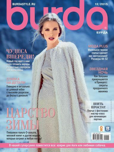 Burda Style №12 декабрь