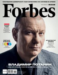 Forbes №1