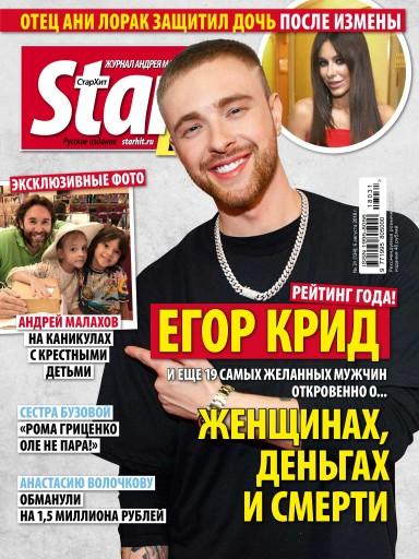 StarHit №31 6 августа