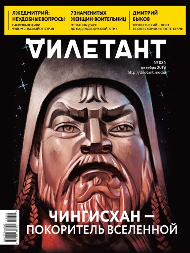Дилетант №34 Октябрь