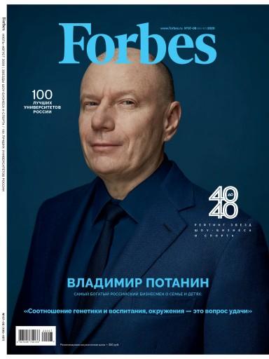 Forbes №7-8 июль