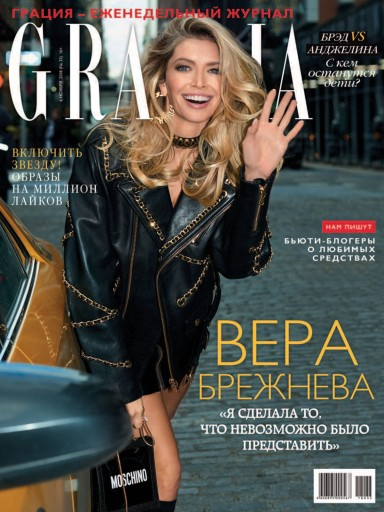 Grazia №33 6 ноября