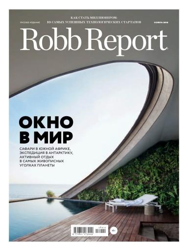 Robb Report №11 Ноябрь