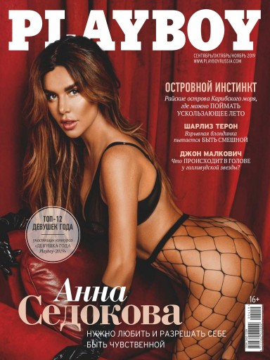 Playboy №4 сентябрь