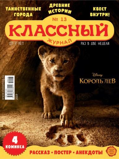 Классный журнал №13 11 июля