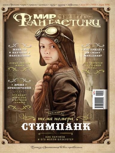 Мир Фантастики №3 Март