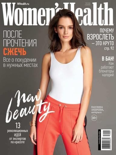 Women's Health №10-11 Октябрь