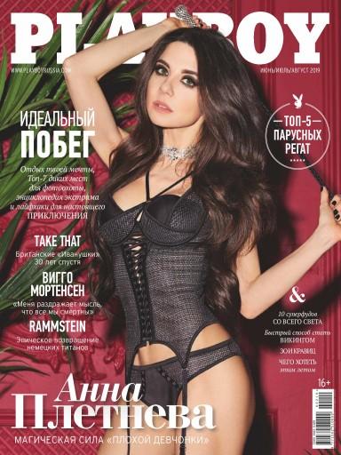 Playboy №2 июнь